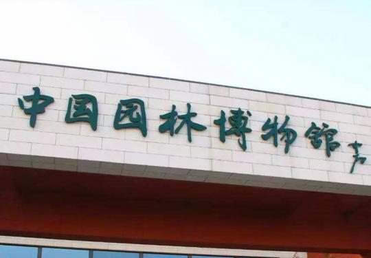【丰台区】中国园林博物馆预约