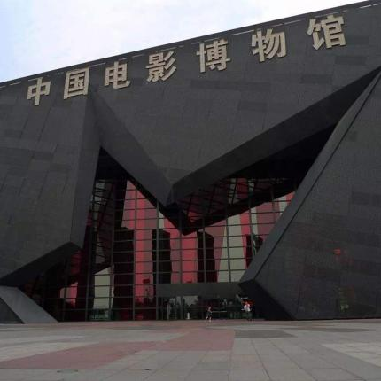 【朝阳区】中国电影博物馆在线预约