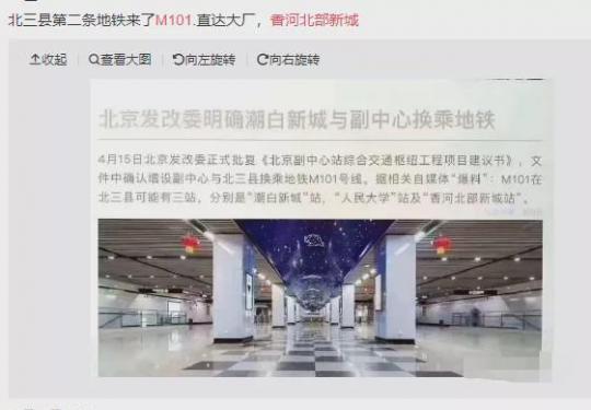 网传通州新地铁M101通向北三县,官方回应!