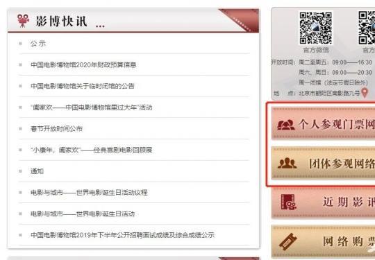 中国电影博物馆门票预约入口(官网+微信)