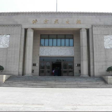 【西城区】北京天文馆门票(展厅票/剧场票/活动票/古台门票)