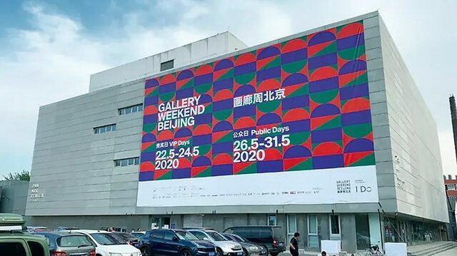画廊周北京5月底亮相798艺术区 全球观众可远程访问
