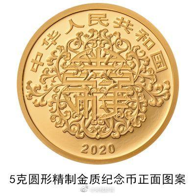印有百年好合字样!央行520发行心形纪念币