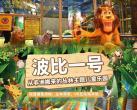 【海淀区】168元1大1小不限时畅玩!北京波比一号,从非洲搬来的丛林主题儿童乐园:双道魔鬼滑梯、丛林滑草、VR互动海洋球...N+项目放肆嗨!