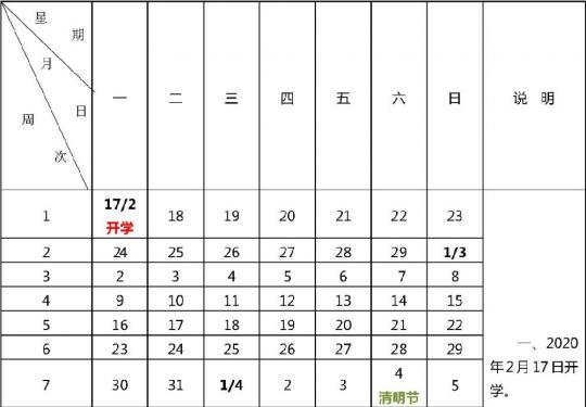 2020北京暑假放假時間表一覽
