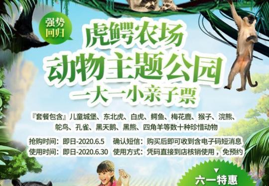 【顺义区】39.9元抢购!虎鳄农场亲子套票!动物乐园+室内游乐场!