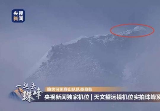 2020珠峰登顶直播入口+回放入口
