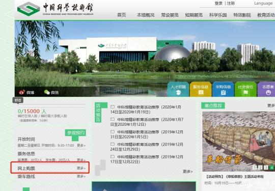 中国科技馆官网预约门票操作指南(附预约入口)