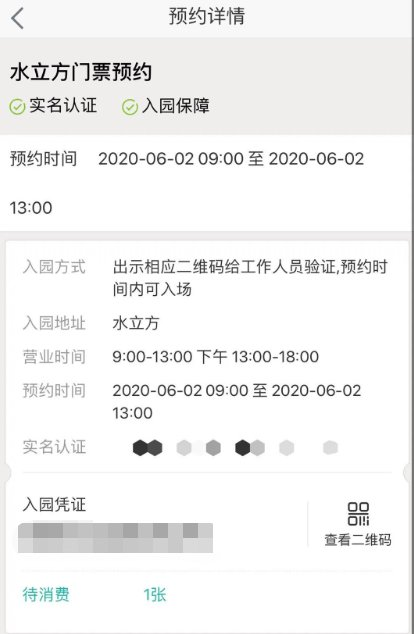 2020年6月2日起北京水立方有序恢复开放公告