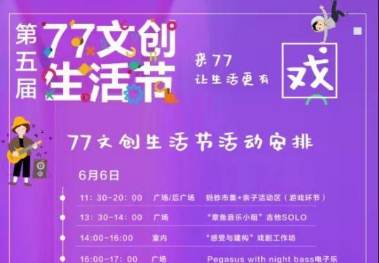 77文创生活节开幕,即兴戏剧表演剧本朗读都是文艺青年的最爱呀~