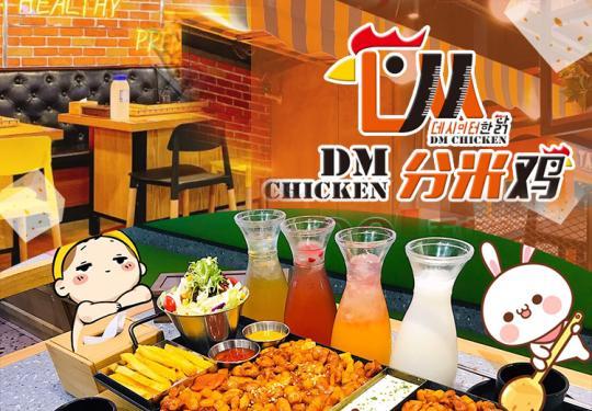 【分米鸡 | 9店通用 | 创意韩式料理】仅128元享【分米鸡5DM分米鸡套餐】酱鸡+芝士奶酪+炸薯条~超长尺度分米鸡加浓郁醇香芝士奶酪,汇聚不同风味的酱鸡、芝士奶酪、沙拉、炸薯条…满屏都是肉肉肉!