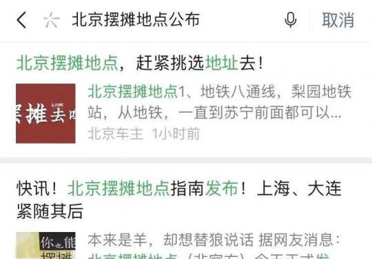 """一起去摆摊?朋友圈疯传的""""北京摆摊地点"""",假的!"""