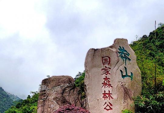 【昌平区】蟒山国家森林公园门票(成人票)