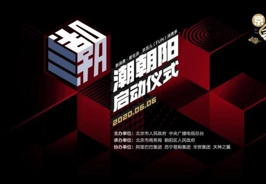 2020北京朝阳区消费季主题灯光秀时间+地点