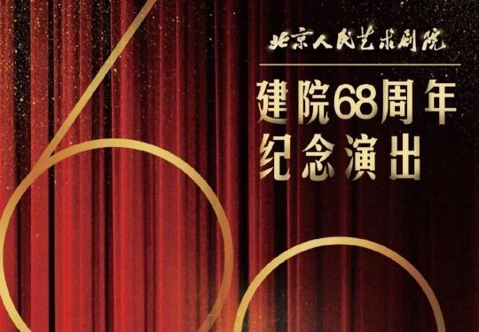 北京人艺即将迎来建院68周年纪念日,压箱底的好戏都来了!