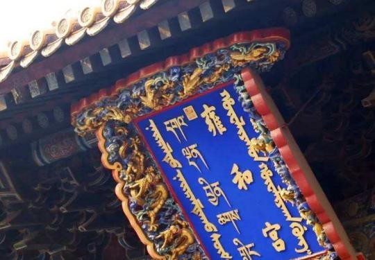 【东城区】雍和宫在线预约购票
