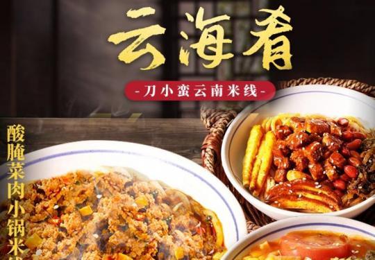 一碗米线偷走我的胃!¥56.9抢云海肴酸腌菜肉小锅米线~买3送3~~地道滇味好吃到把汤喝光!