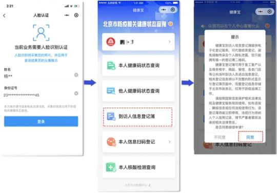 北京健康宝3.0版功能介绍(到访人登记簿+本人信息登记)