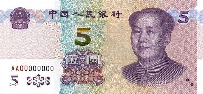 2020年版第五套人民币5元纸币长这样,正面中部数字调整为光彩光变