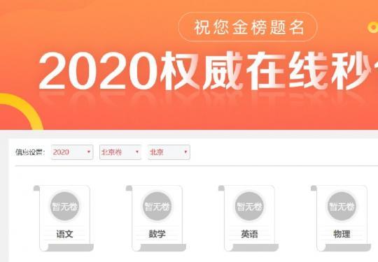2020高考估分系统入口