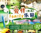 【朝阳区】37元起抢购!爱伴Family萌宠乐园(奥森),占地近3000平,观赏20种+小动物,多项户外设施,打造森林中的童话