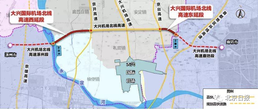 西至涿州东至廊坊!大兴机场北线高速将双向延长,明年底前竣工