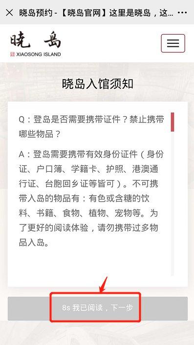 北京晓岛图书馆预约平台(官网预约+手机预约),附预约攻略