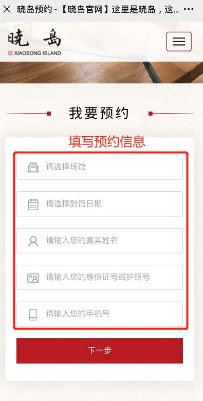 北京晓岛图书馆预约平台(官网预约+手机预约),附预约攻略[墙根网]