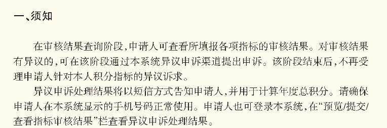 2020年北京積分落戶政策審核結果異議申訴流程