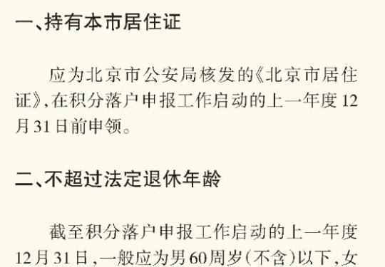 2020年北京積分落戶申請資格條件(附申報入口)