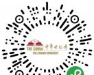 中华世纪坛即日起恢复开放的公告(附预约入口)