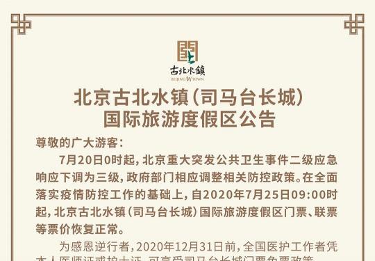 7月25日起,古北水镇景区内各景点全面恢复开放
