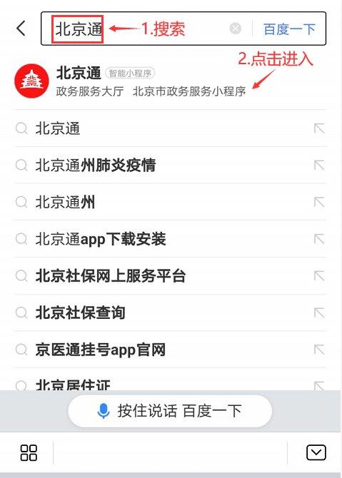 2020北京高考成績百度查詢時間+入口+指南