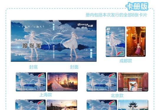 北京一卡通洛天依公交纪念卡预售购买指南(时间+入口+价格)