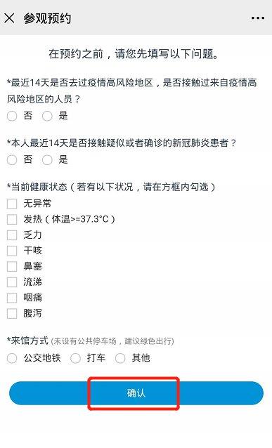 北京规划展览馆预约操作指南(附预约入口)