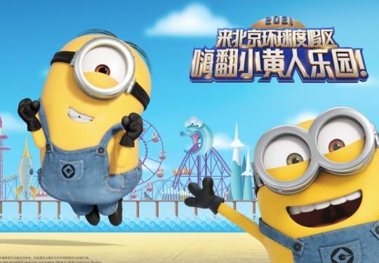 期待!北京环球度假区小黄人乐园剧透,明年对外开放