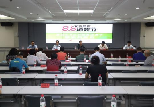 北京8月8日将举办首届体育消费节 数百民营体育场馆可免费体验