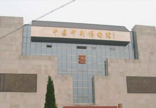【大兴区】中国印刷博物馆在线预约