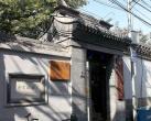 【东城区】老舍纪念馆(老舍故居)在线预约