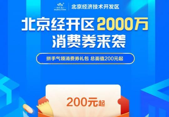 2020北京经开区消费券发放时间