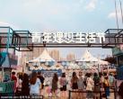 北京最好玩的夜市正式出摊儿!限时一个月!吃喝玩演出全都有!0门票~