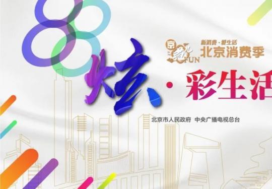 2020北京消费季昌平系列促消费活动(附抢券入口)