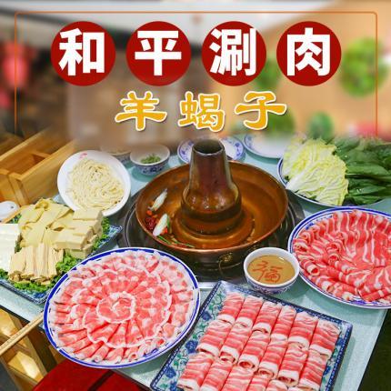 【和平涮肉】仅148元享门市价394元的4人涮肉套餐,手切鲜羊肉、牛腹肉、羔羊肉卷......超多菜品,一次畅吃!