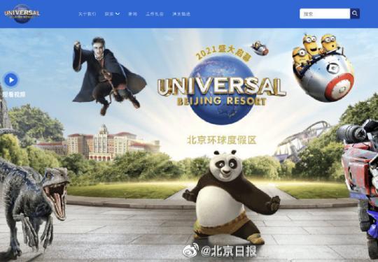 北京環球影城將于明年春季試運營,2021年5月正式開園
