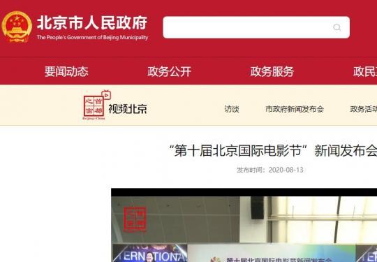 2020第十届北京国际电影节新闻发布会时间及直播入口