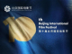 第十届北京国际电影节发布论坛时间表,百位中外行业大咖一起聊电影