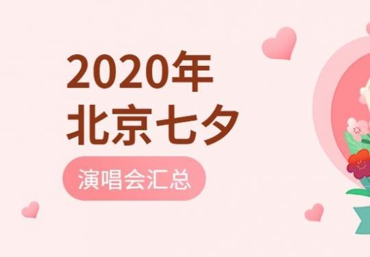 2020北京七夕情人節演唱會匯總(時間+票價+地點)