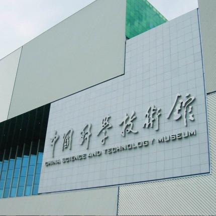 【朝阳区】中国科技馆预约购票