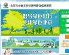 北京小客车指标调控管理信息系统入口