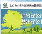 北京小客车摇号结果查询官网是哪个?